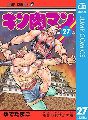 キン肉マン 27 (ジャンプコミックスDIGITAL)