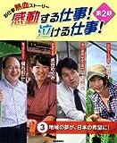 お仕事熱血ストーリー 感動する仕事!泣ける仕事!第2期〈3〉地域の夢が、日本の希望に!