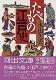たべもの江戸史 (河出文庫)