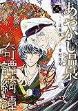 あやかし温泉奇譚綺譚 (2) (ガンガンコミックスUP!)