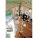SUUMO (スーモ) リフォーム 2020年 1月号