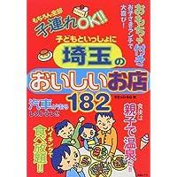 子どもといっしょに埼玉のおいしいお店182