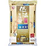 【精米】低温製法米 無洗米 宮城県産 ササニシキ 5kg