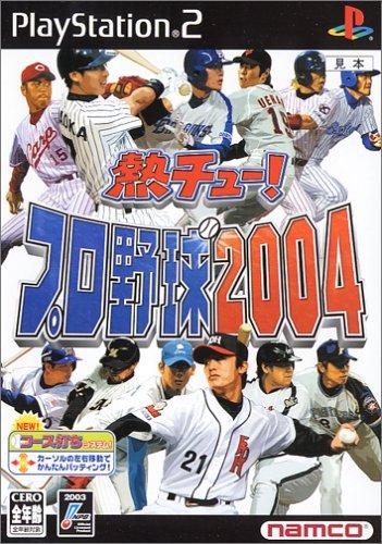 熱チュー! プロ野球2004