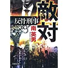 敵対 反骨刑事 (文芸社文庫 み 2-33)