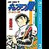 キャプテン翼 ワールドユース編 2 (ジャンプコミックスDIGITAL)