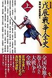 改訂新版 戊辰戦争全史 上巻