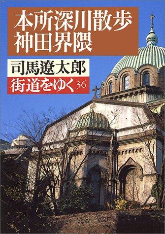 街道をゆく〈36〉本所深川散歩・神田界隈 (朝日文芸文庫)の詳細を見る