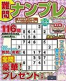 難問ナンプレフレンズ Vol.10 (晋遊舎ムック)