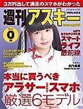 【Amazon.co.jp限定】週刊アスキー 秋葉原限定版 2018年4月号 [雑誌]