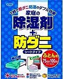 SEINAN 家庭の除湿剤+防ダニ シートタイプ(布団・ベッド用) 540g×1シート入り