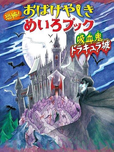 恐怖! おばけやしきめいろブック 吸血鬼ドラキュラ城の詳細を見る