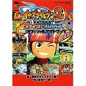 イナズマイレブン2脅威の侵略者ファイア/ブリザード熱血オフィシャルガイドブック―究極版 Nintendo DS (ワンダーライフスペシャル NINTENDO DS)
