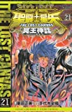聖闘士星矢 THE LOST CANVAS 冥王神話 21 (少年チャンピオン・コミックス)