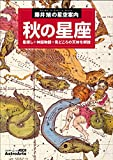 KADOKAWA 藤井 旭 藤井旭の星空案内 秋の星座 星探し+神話物語+見どころの天体を解説 (アスキームック)の画像