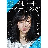 ポートレート・ライティングのアイデア帳 (玄光社MOOK)