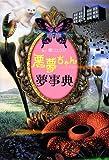 悪夢ちゃん 夢事典 (日テレBOOKS)