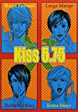 Kiss 5.75 (ダリアコミックスe)