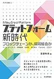 プラットフォーム新時代 ブロックチェーンか、協同組合か ([月歩双書]01)