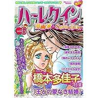ハーレクイン 漫画家セレクション vol.6 (ハーレクインコミックス)