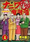 新ナニワ金融道外伝 4 決着禿頭詐欺解決!!編 (GAコミックス)