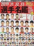 J1&J2&J3選手名鑑 2019 (NSK MOOK)