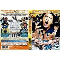鴨川ホルモー|中古DVD