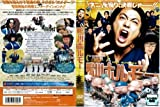 鴨川ホルモー|中古DVD [レンタル落ち] [DVD]