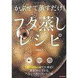 紙蝶の舞―仕組人必殺剣 (学研M文庫)
