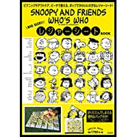 SNOOPY AND FRIENDS WHO'S WHO レジャーシートBOOK (バラエティ)