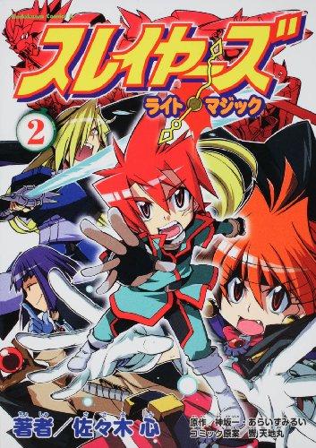 スレイヤーズ ライト・マジック (2) (角川コミックス・エース 217-2)の詳細を見る