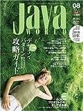 Java World (ジャバ・ワールド) 2005年 8月号