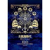 大航海時代 Online 10周年記念BOX 初回封入特典(10周年記念宝箱) & Amazon.co.jp+GAMECITY限定早期予約特典(2015/1/21注文分まで)付き