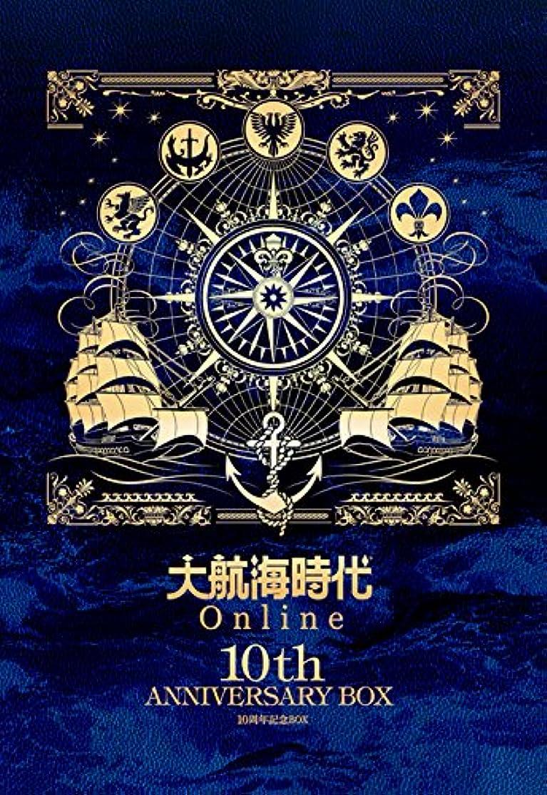 規則性レオナルドダかる大航海時代 Online 10周年記念BOX 初回封入特典(10周年記念宝箱)