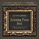 リラクシング・ピアノ・ベスト~嵐コレクション 画像