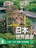 広島と九州・沖縄の世界遺産 (新版 修学旅行で行ってみたい日本の世界遺産 5)