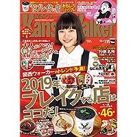 KansaiWalker関西ウォーカー 2019 No.2 [雑誌]