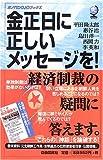 金正日に正しいメッセージを! (虎ノ門DOJOブックス)