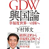 GDW興国論 幸福度世界一の国へ
