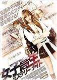 女子高生ミステリー・ナイト[DVD]