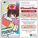 apple iPhone6Plus iPhone6sPlus 5.5インチ SoftBank au docomo 共通 ケースカバー 【iphone6plus-tzbj03cl:ピノコ03】【手塚治虫ワールド】【プリントタイプ:B】【海外発送不可】【キャラクター】iPhone6sPlusケース 9031