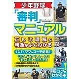 少年野球 審判マニュアル 正しい理解&判断がよくわかる (コツがわかる本!)