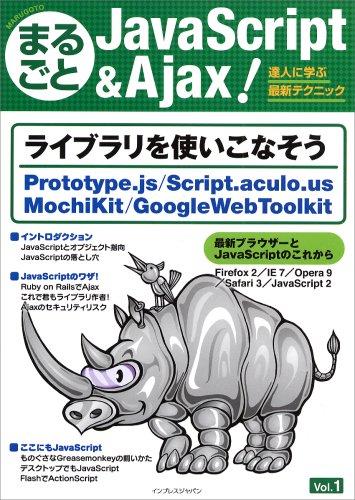 まるごとJavaScript & Ajax ! Vol.1の詳細を見る