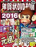 (Win & Mac 年賀状作成ソフト付)年賀状 DVD-ROM 2016 (インプレスムック)