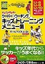 ジュニアサッカー クーバー コーチング キッズのトレーニングメニュー集 ボールマスタリー34