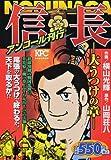 信長 大うつけの章 アンコール刊行 (講談社プラチナコミックス)