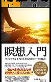 瞑想入門 〜マインドフルネスに生きるための7つの秘訣〜