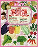 2019 日記兼用お料理家計簿