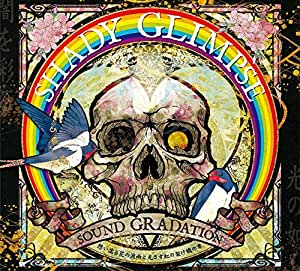 SOUND GRADATION -想い濡る花の涙雨と光さす虹の架け橋の章- ※三面デジパック仕様