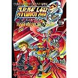 スーパーロボット大戦OG‐ジ・インスペクター‐Record of ATX Vol.3 BAD BEAT BUNKER (電撃コミックスNEXT)